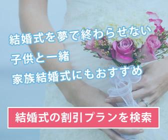 結婚式を夢で終わらせない!子供と一緒の家族結婚式にもおすすめ「結婚式の割引プランを検索」